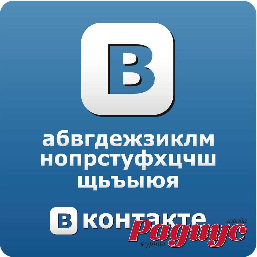B Как удалить свою страницу Вконтакте.