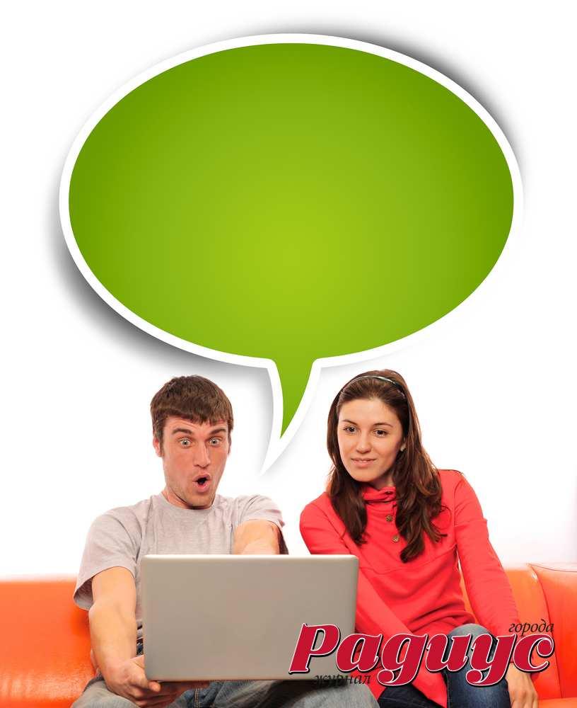 слова общаться и знакомиться