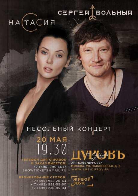 Сергей Вольный и Настасия