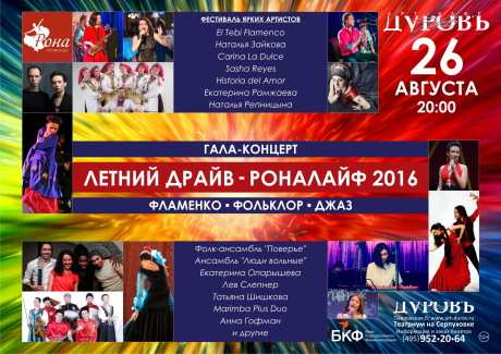 Гала-концерт «ЛЕТНИЙ ДРАЙВ – РОНАЛАЙФ 2016»