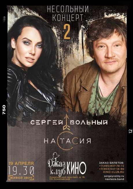 Сергей Вольный и НАСТАСИЯ «Несольный концерт 2»