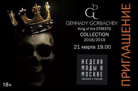 «Brand GG» представляет революционную коллекцию «Kingofthestreets»