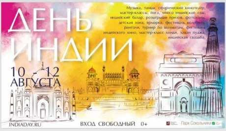 Яркое празднование Дня Индии этим летом в Москве в Парке Сокольники.