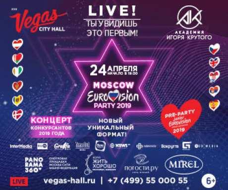 24 апреля Vegas City Hall: московский гала-концерт «Eurovision-2019» соберет рекордное количество участников за всю историю российских pre-party