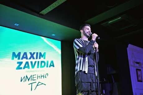 Максим Завидия