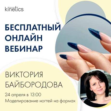 Бесплатный вебинар «Моделирование ногтей на формах»!