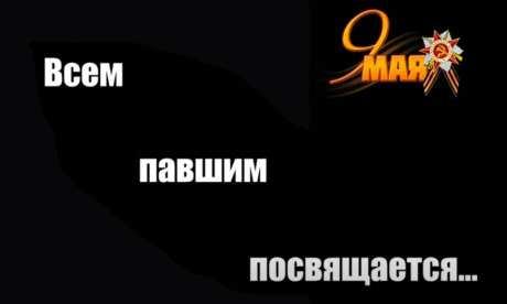 Российские знаменитости и пользователи Сети создали совместный клип ко Дню Победы