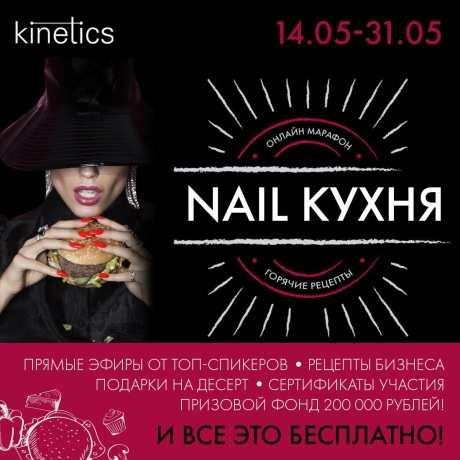 Nail-кухня: горячие рецепты от Kinetics