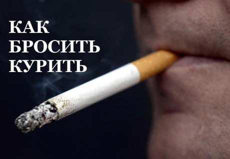 Как бросить курить быстро и навсегда?