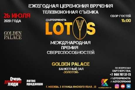 Международная премия «Лотос» в области сверхспособностей