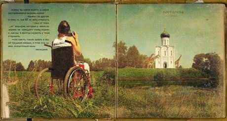 Петр Ловыгин: «Камера должна быть вставлена в сердце»