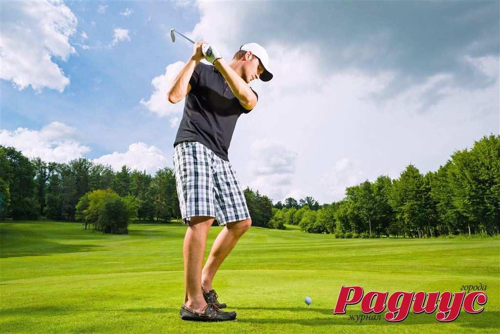 Научиться играть гольф