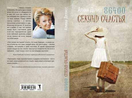 Алина Делисс